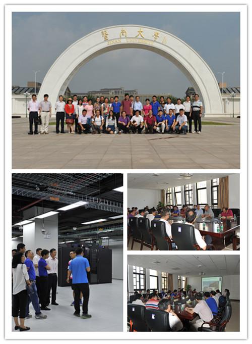 记院领导及全体中层到暨南大学南校区及国家超级计算机广州中心考察图片
